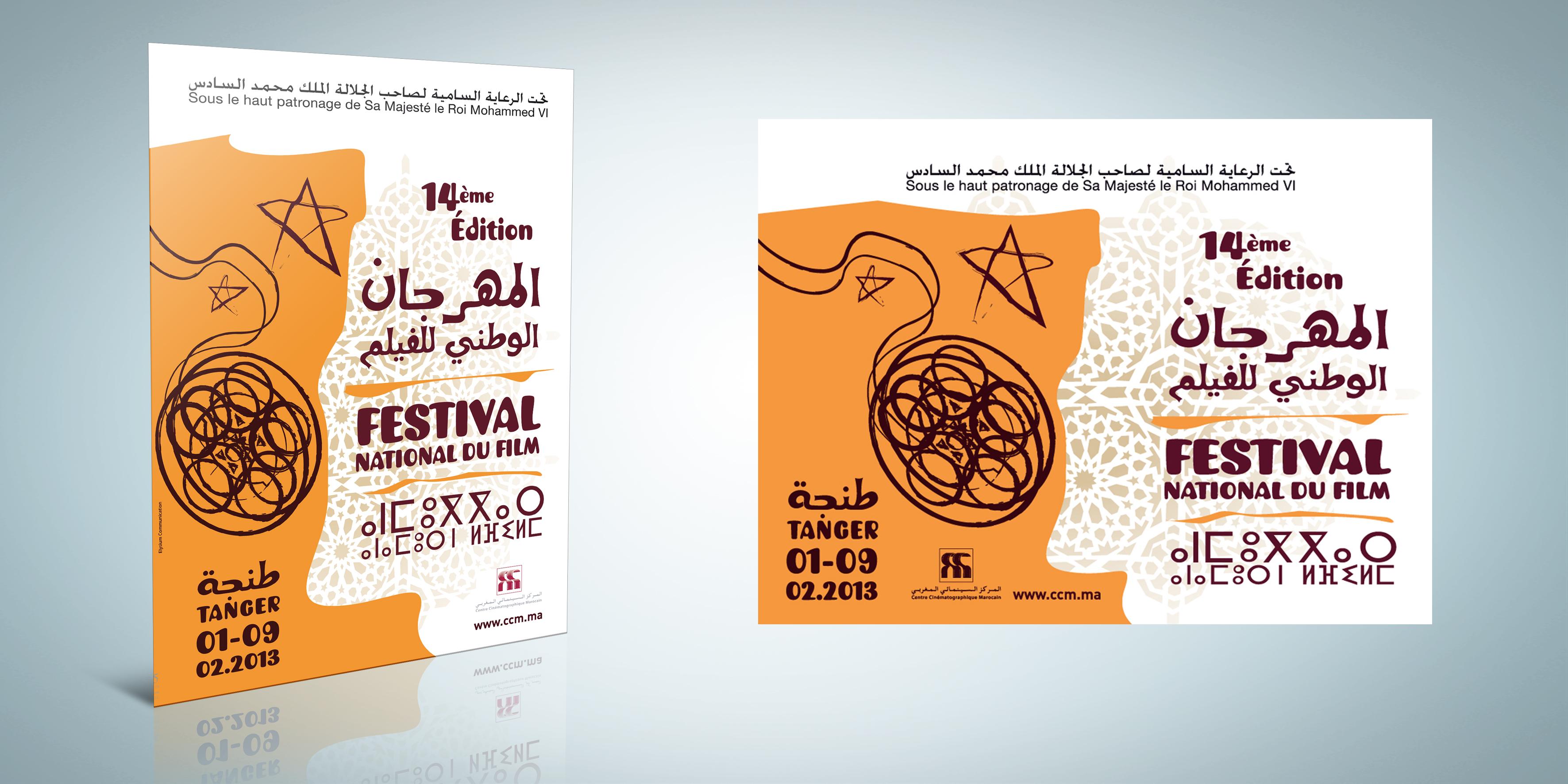 Visuel officiel du Festival National du film Tanger Maroc